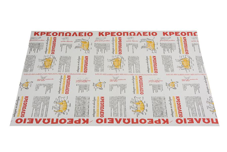 R' κρεοπωλείο - Χαρτί περιτυλίγματος - Δερμάνης